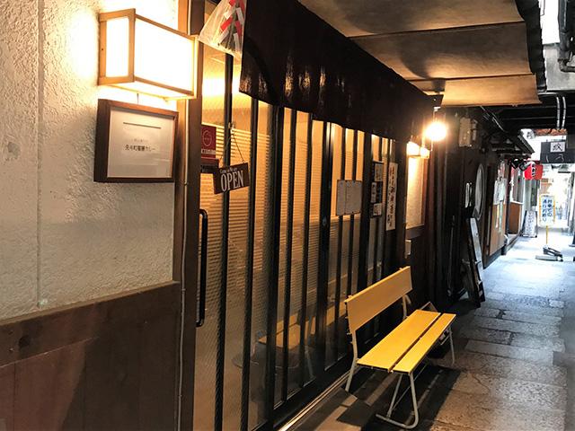 先斗町薬膳カレー - 店舗