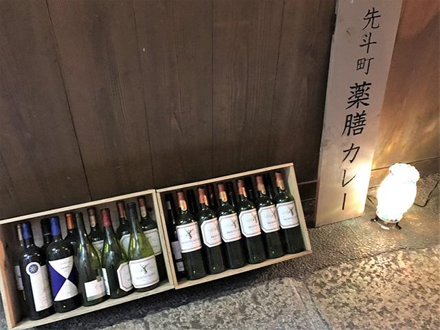 先斗町薬膳カレー - 店舗前