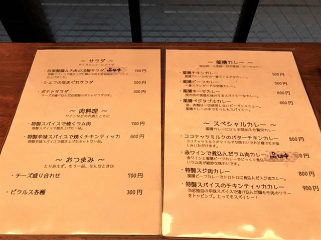 先斗町薬膳カレー - メニュー