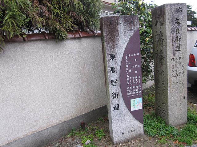 東高野街道 - 石碑