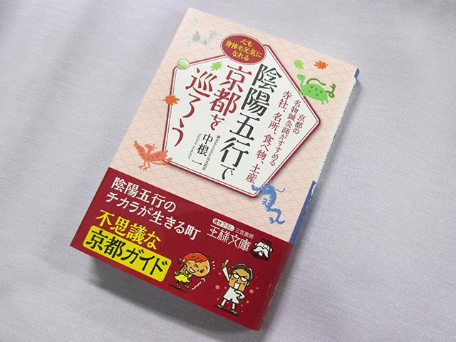 『陰陽五行で京都を巡ろう』1