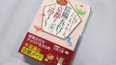 『陰陽五行で京都を巡ろう』EC