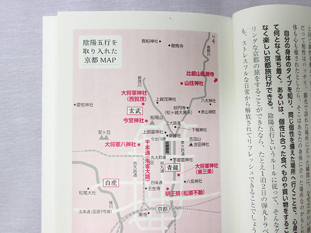 『陰陽五行で京都を巡ろう』2