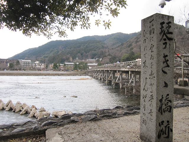 琴きき橋跡 - 石碑