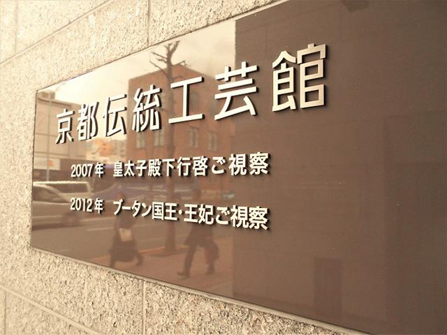 京都伝統工芸館 - 入り口