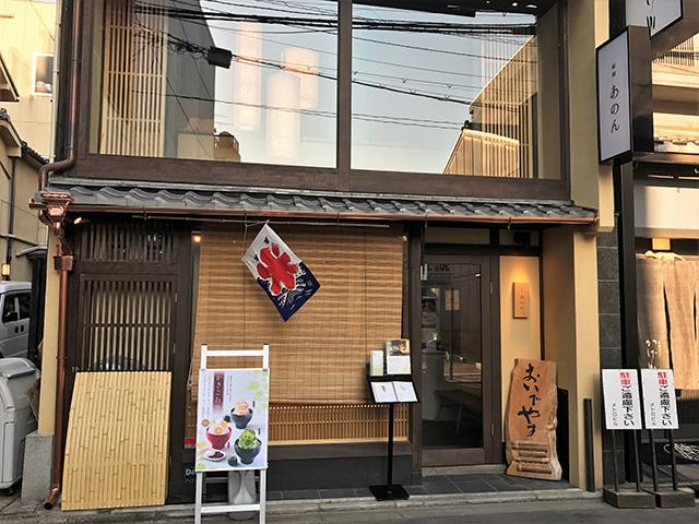 京都祇園あのん - 店舗