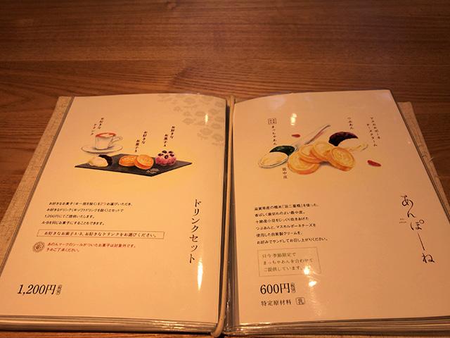 京都祇園あのん - メニュー