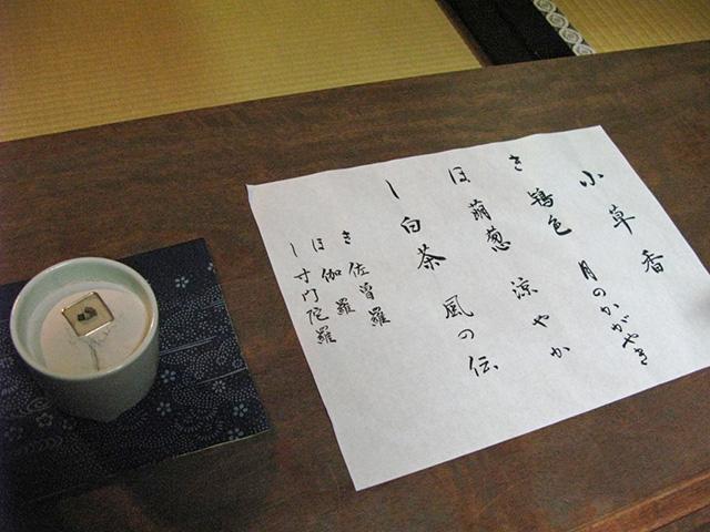 風まつり(千本ゑんま堂)- 聞香
