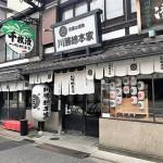川勝総本家 本店