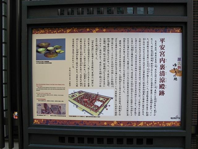平安京の内裏跡を歩く1