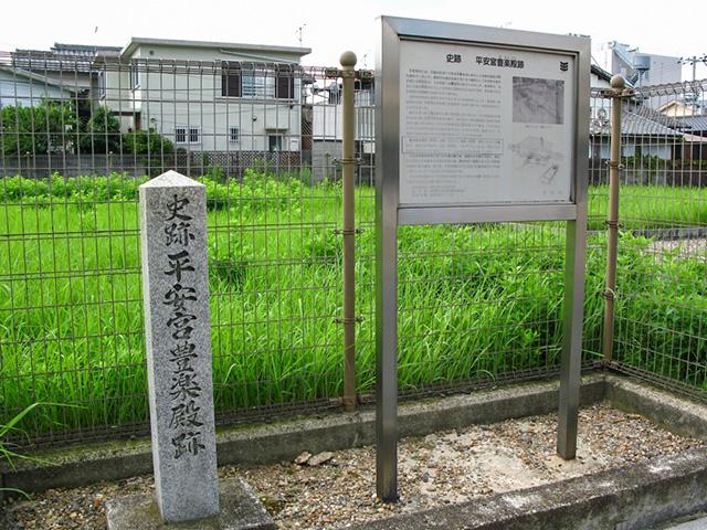 平安京の内裏跡を歩く2