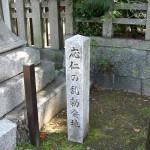 応仁の乱勃発地(上御霊神社前)