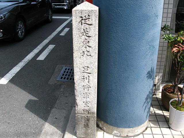 足利将軍室町第跡(花の御所)