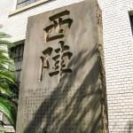 西陣の碑(京都市考古資料館前)