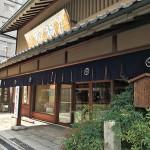 鶴屋吉信 本店