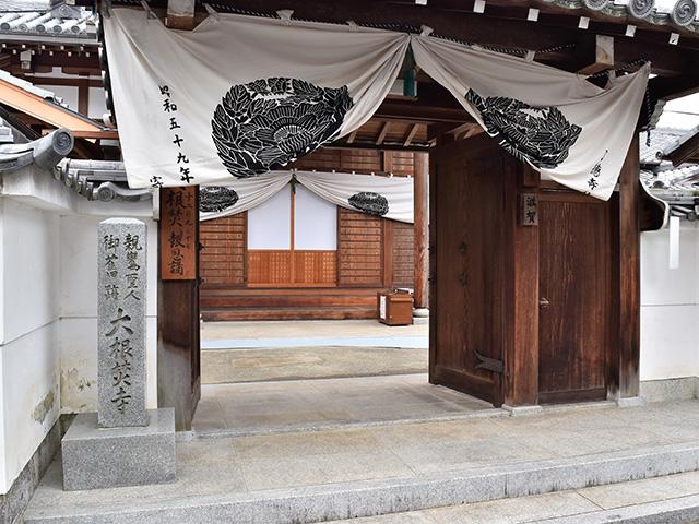 1252年から続く、鳴滝・了徳寺の...
