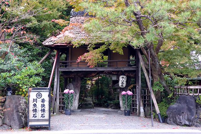 夏目漱石 - 平八茶屋
