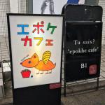 エポケカフェ