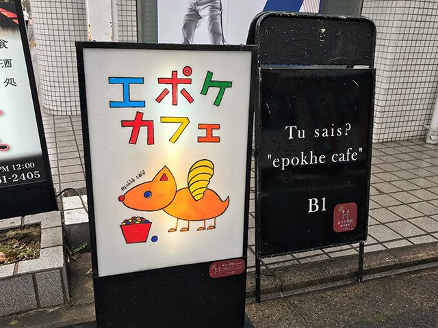 エポケカフェ - 看板