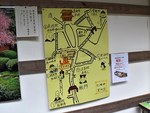 泉涌寺 - 泉山七福神巡り