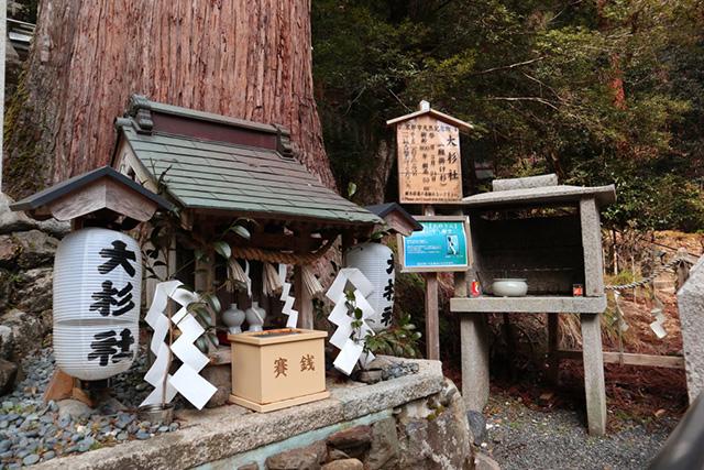 由岐神社 - 大杉社