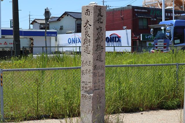 大和街道道標(五里五里の里)