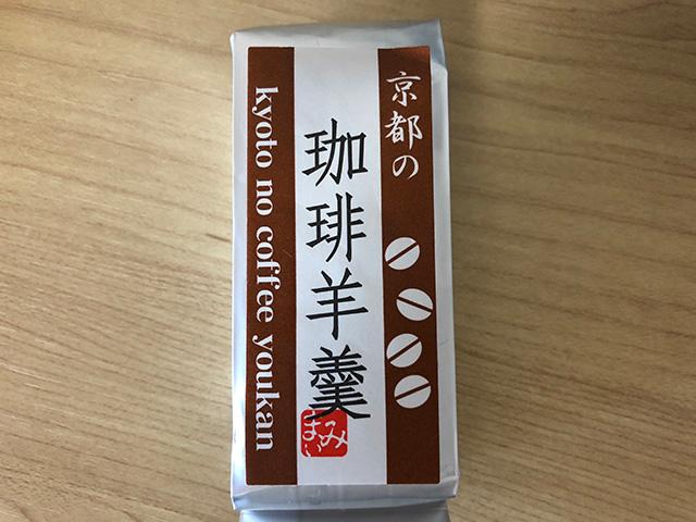 はしもと珈琲9
