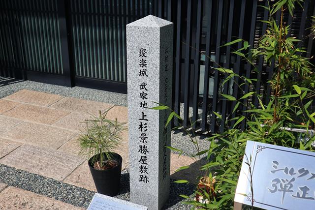上杉景勝屋敷跡
