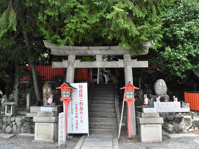 折上稲荷神社 - 稲荷塚