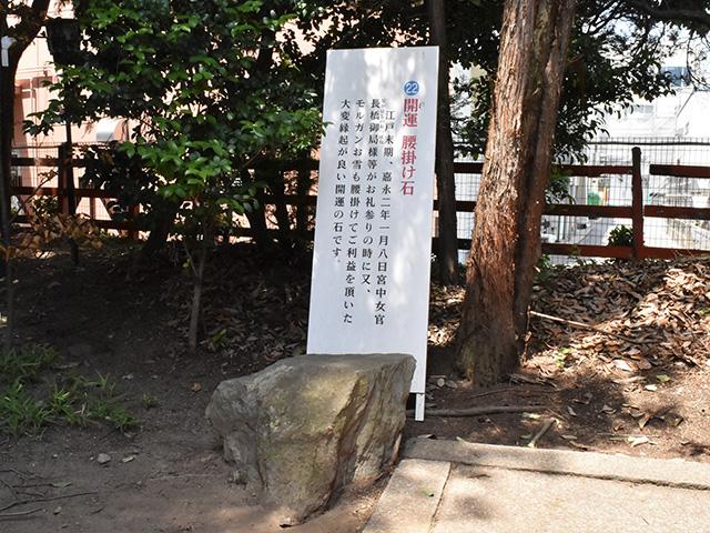 折上稲荷神社 - 腰かけ石