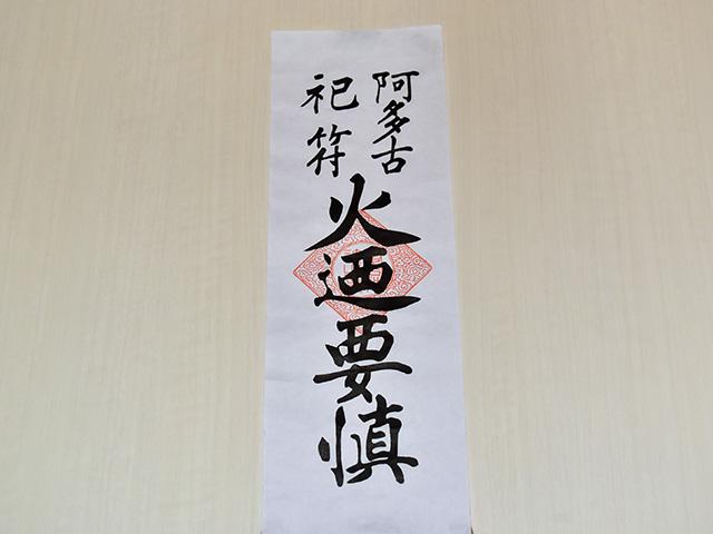 愛宕神社 - お札