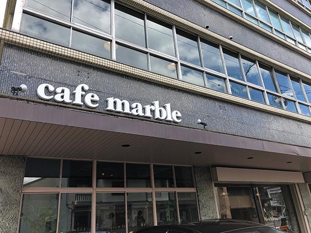 カフェ・マーブル1