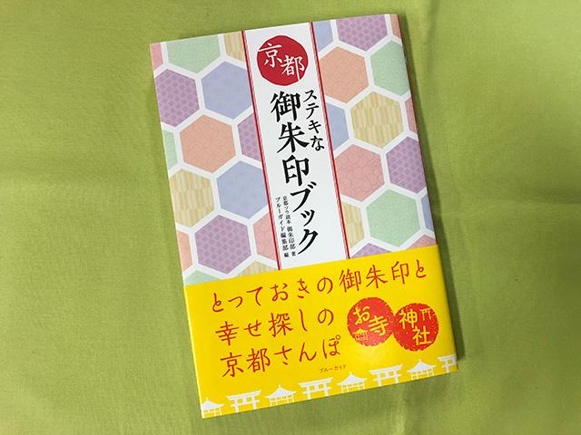 京都ステキな御朱印ブック1