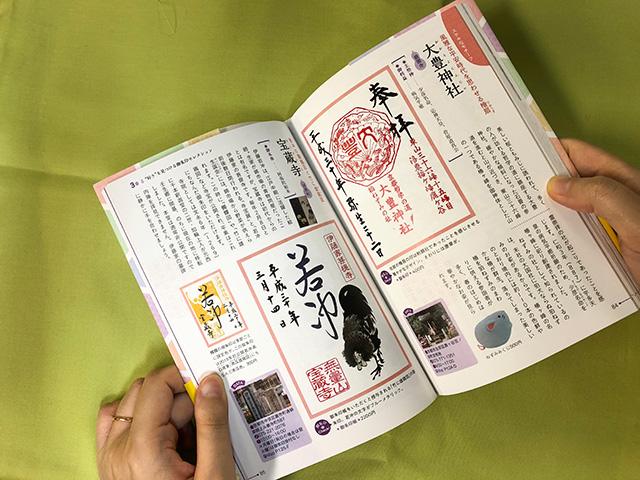 京都ステキな御朱印ブック3