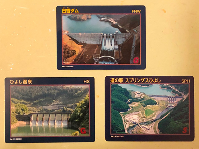 日吉ダム - ダムカード