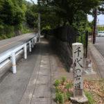 千代の古道(石碑)