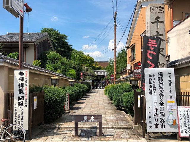 千本釈迦堂の陶器市1
