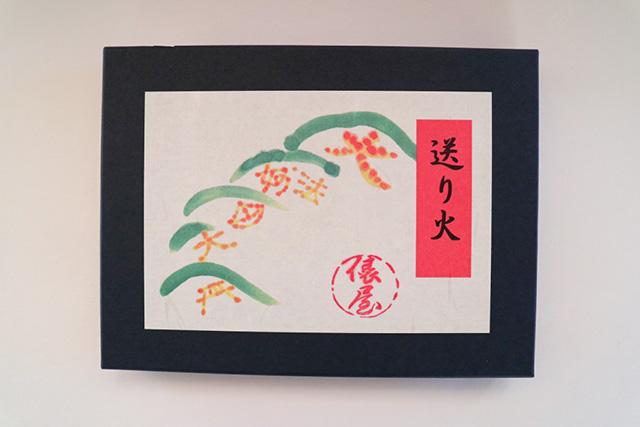 俵屋吉富 - 創作干菓子 送り火1