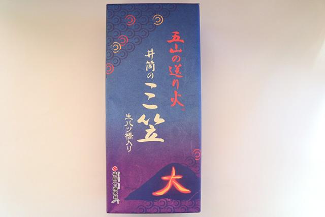 井筒八ッ橋本舗 - 五山の送り火 井筒の三笠1