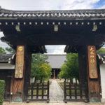 日蓮宗 大本山 妙顯寺