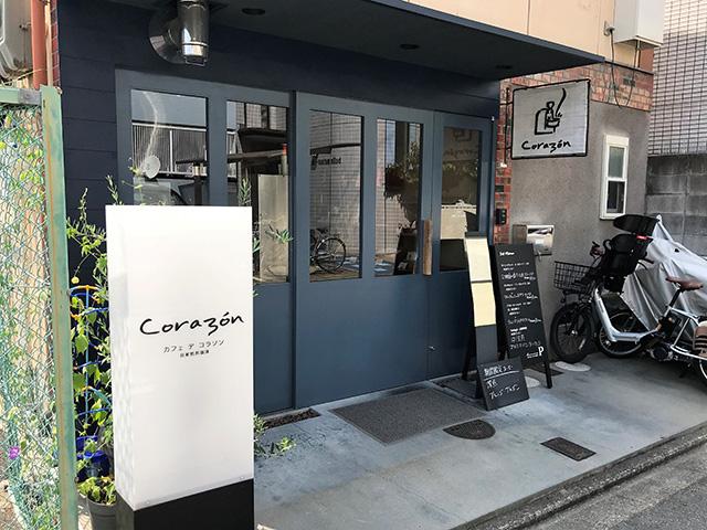 カフェ デ コラソン - 外観