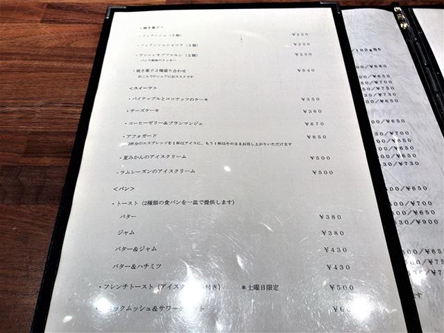 カフェ デ コラソン - メニュー2
