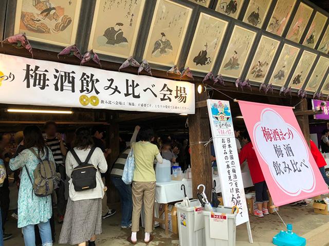 全国梅酒まつりin京都1
