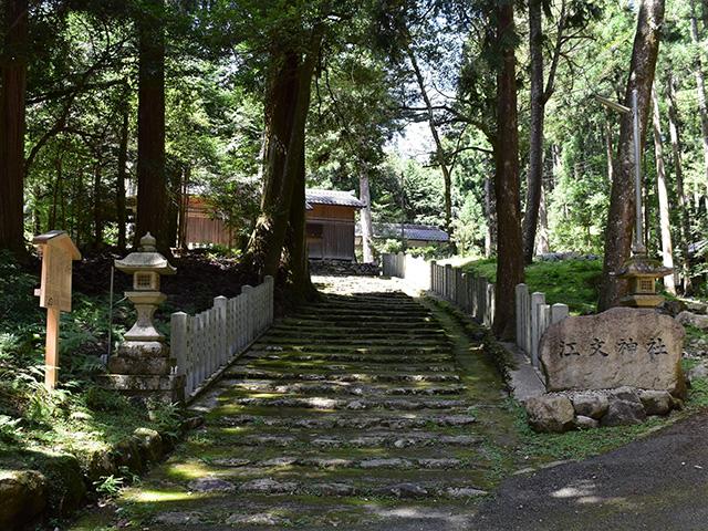 京都一周トレイル - 江文神社