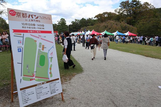 京都パンフェスティバル1