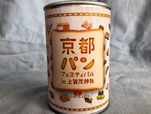 京都パンフェスティバルEC
