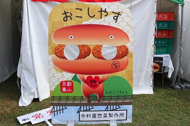 京都パンフェスティバル - 顔出しパネル1