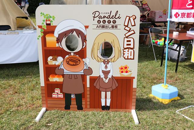 京都パンフェスティバル - 顔出しパネル2
