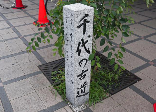 千代の古道1