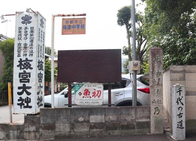 千代の古道9